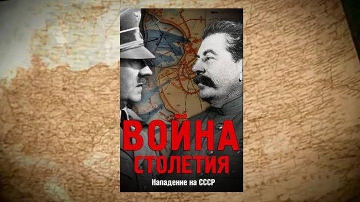 Война столетия: Нападение на СССР - ВОЙНА 3 серия