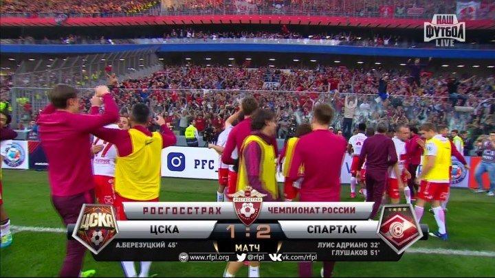 Обзор матча: РФПЛ. 26-й тур. ЦСКА - Спартак 1:2