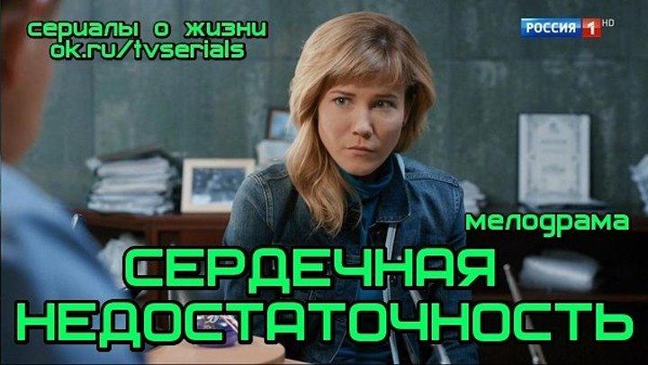 СЕРДЕЧҢАЯ ҢЕД0СТАТ0ЧН0СТЬ - мелодрама ( Россия, 2017)