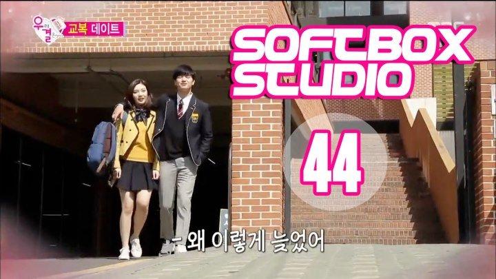 [Озвучка SOFTBOX] Молодожены (Джой и СонДжэ) 44 эпизод