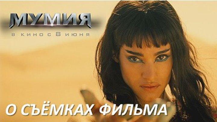 МУМИЯ о съемках фильма. София Бутелла.