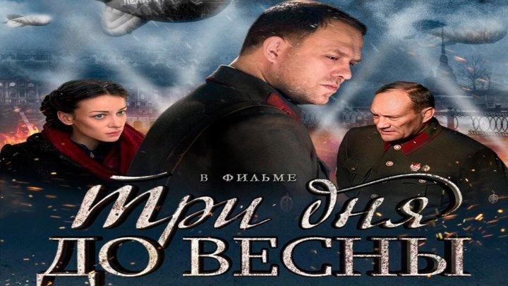 TPИ ДHЯ ДO BECHЫ 2OI7 КамРип
