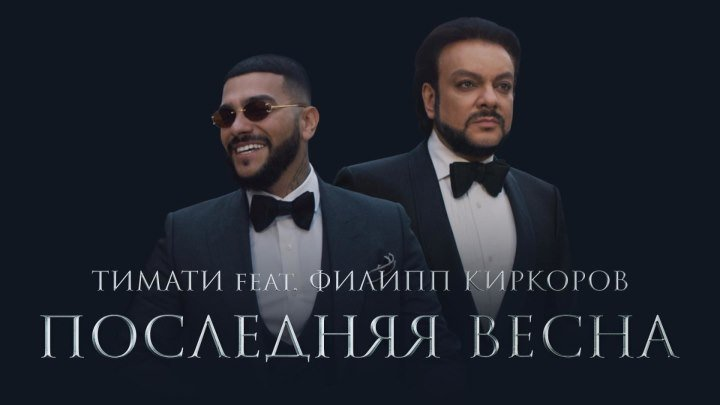 Тимати feat. Филипп Киркоров - Последняя весна (клип) 24.04.2017