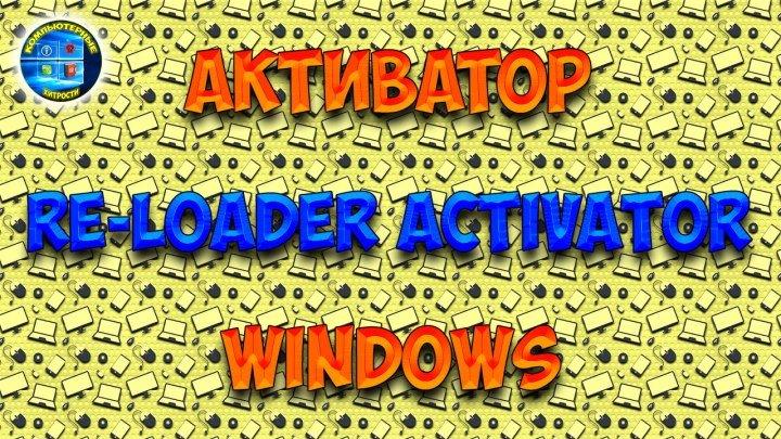Активатор Windows - Re-Loader Activator