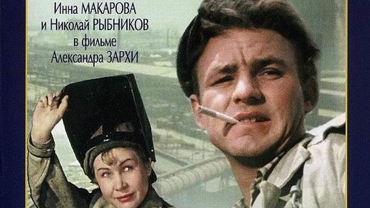 Высота [1957, мелодрама, DVDRip] Николай Рыбников, Инна Макарова, Марина Стриженова, Г. Карнович-Валуа, В.Макаров