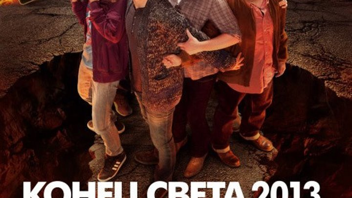 Конец света 2013: Апокалипсис по-голливудски (2013)Жанр: Комедия, Фэнтези.