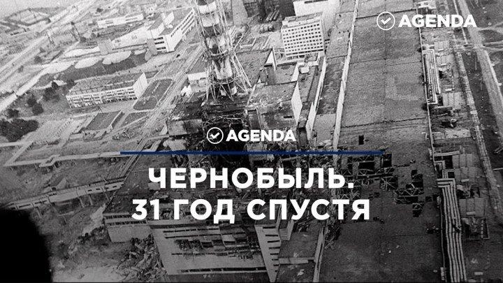 1986. Чернобыль.