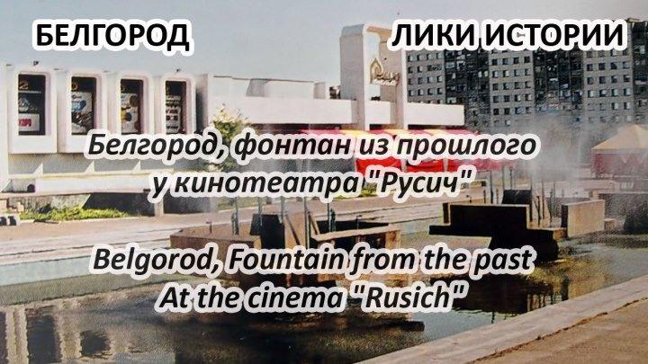 Белгород, фонтан из прошлого у кинотеатра Русич Belgorod, Fountain at the cinema