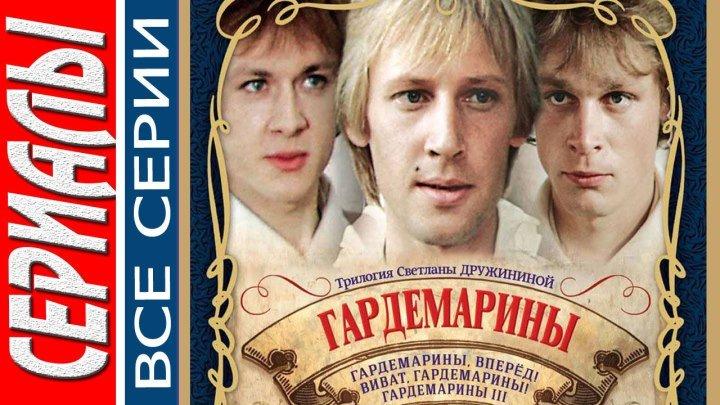Гардемарины! (Все серии. 1988-1991-1992) Приключения, исторический