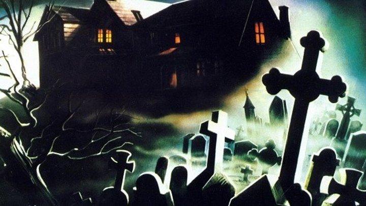 Дом на краю кладбища (1981, Ужасы) перевод Андрей Гаврилов