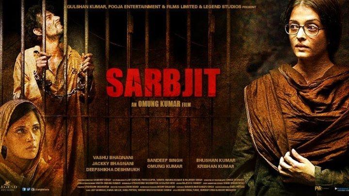 Сарбджит (2016)
