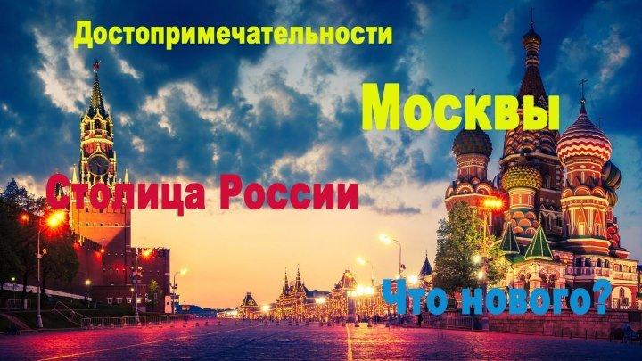 Достопримечательности Москвы часть 2