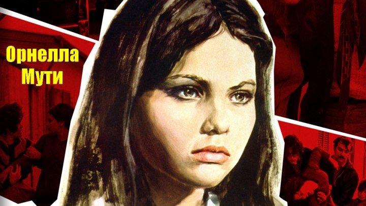 Самая красивая жена (1970) драма, криминал HDRip P (студия Пифагор) Алессио Орано, Орнелла Мути, Тано Чимароза, Джо Сентьери, Энцо Андронико, Америго Тот