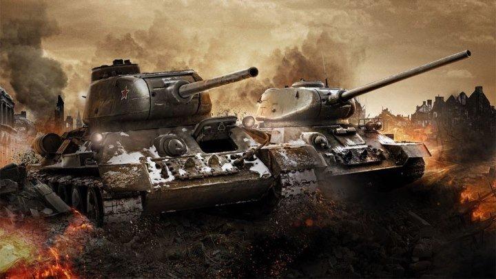 Героичекая Советская Танковая Бригада Русские Исторические фильмы HD Онлайн