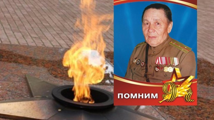 Памяти ветерана войны, командира танкового взвода, гвардии ст.лейтенанта Ильина Ивана Николаевича, дошедшего до Берлина, посвящается.