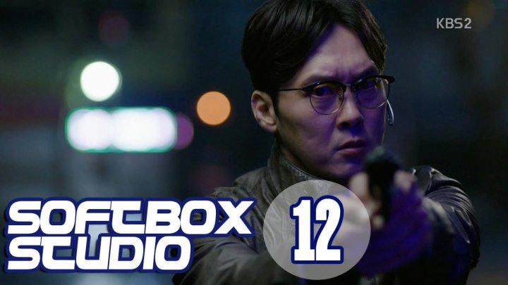 [Озвучка SOFTBOX] Королева детектива 12 серия