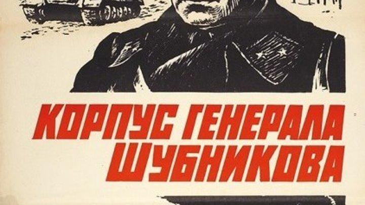 Корпус генерала Шубникова - (Военный) 1980 г СССР