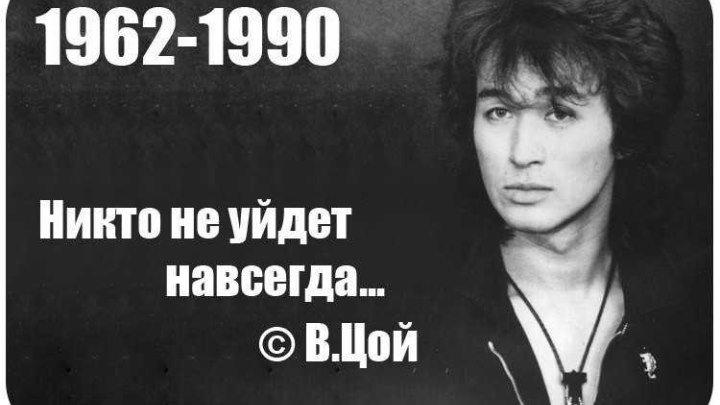 27 лет назад не стало Виктора Цоя. Легендарный рок-музыкант погиб в автокатастрофе в Латвии.