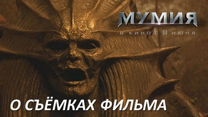 МУМИЯ о съемках фильма