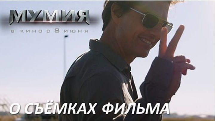 МУМИЯ о съемках фильма. Том Круз