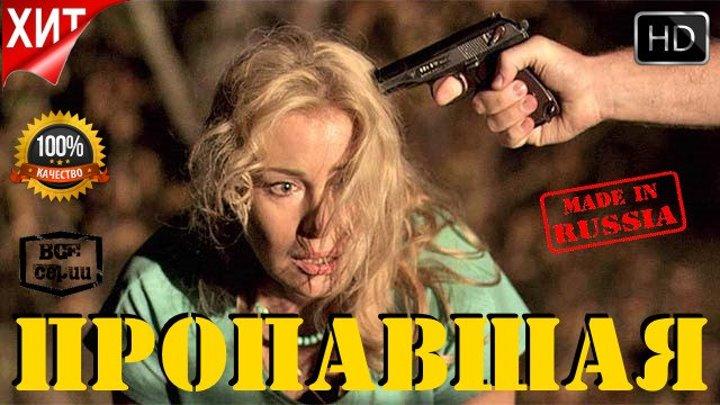 Блестящий Криминал Пропавшая Все серии Русские Боевики HD качество