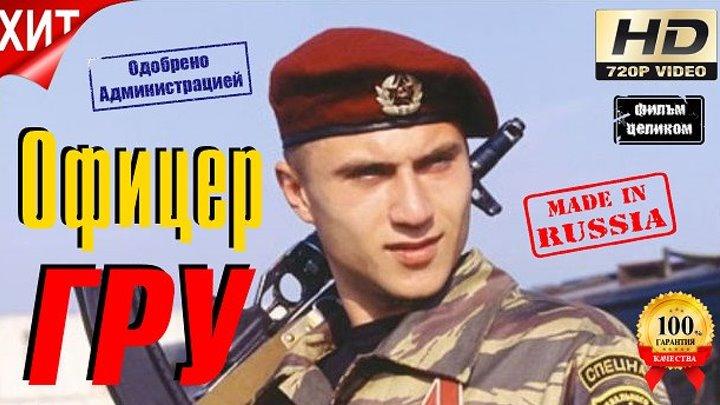 Отважный про Спецов Криминал Офицер ГРУ Русские Боевики HD формат