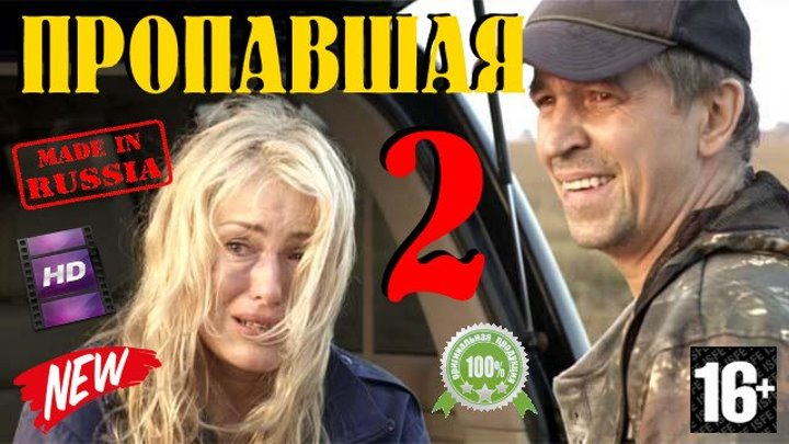 Продолжение Восхитительного Боевика Пропавшая-2 Русский Криминал HD формат