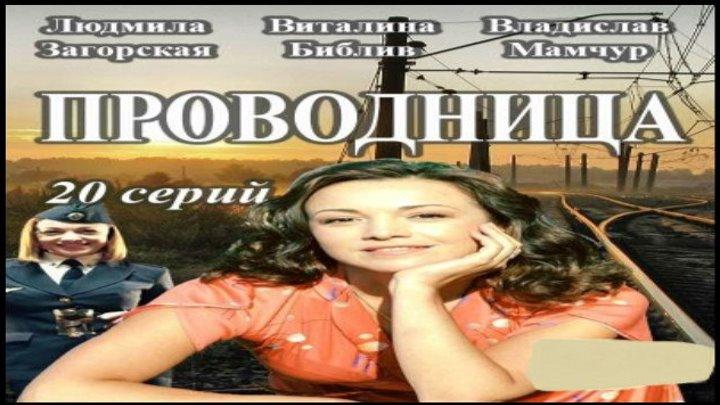 Проводница, 2017 год / Серия 7 из 20 (мелодрама)