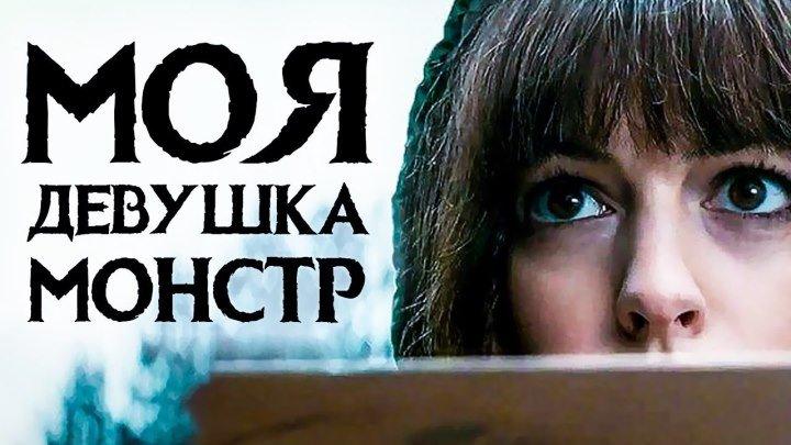 Моя девушка - монстр — Русский трейлер 3 (2017)