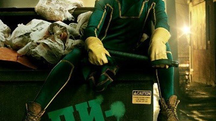 Пипец.1,2.2010-2013 Жанр: Боевик, Комедия, Криминал