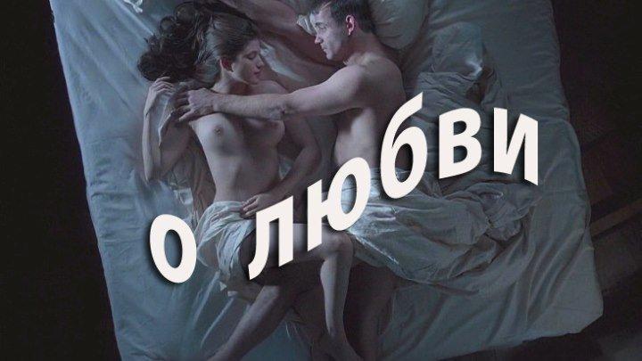 О ЛЮБВИ (мелодрама, 2OI7, HD) - Алексей Чадов, Аня Чиповская, Дм.Певцов