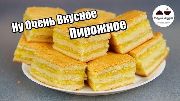 Лимонно-апельсиновые Пирожные( РЕЦЕПТ В КОММЕНТАРИЯХ )