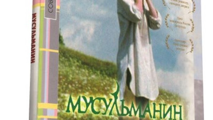Мусульманин . 1995 г . Драма . РОССИЯ