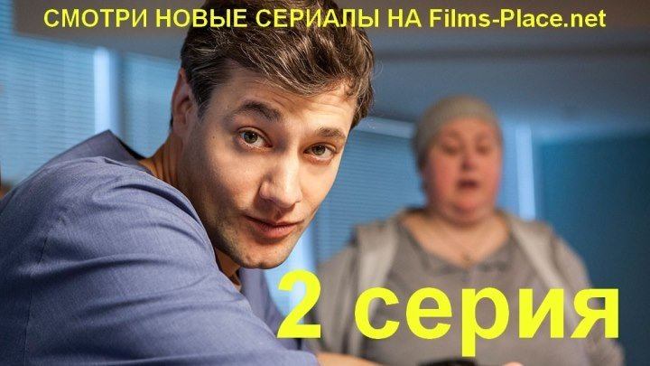 Жених для дурочки 2 серия Мелодрама 2017.SATRip.[films-place.net]