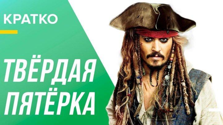Чем «Пираты Карибского моря 5» лучше «Стражей галактики», «Трансформеров» «Звёздных войн» и Marvel