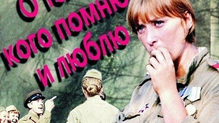 О тех, кого помню и люблю - (Драма,Военный) 1973 г СССР