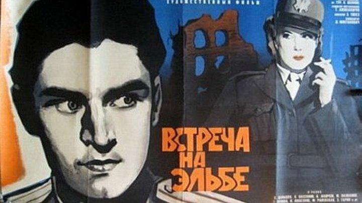 Встреча на Эльбе - (Военный) 1949 г СССР