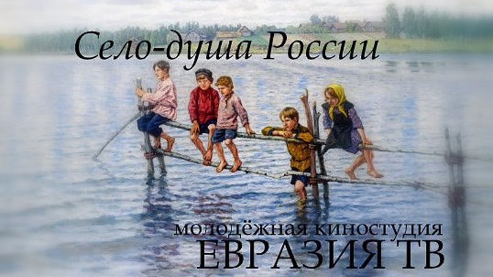 Село душа России