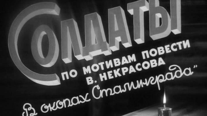 Солдаты - (Драма,Военный) 1956 г СССР