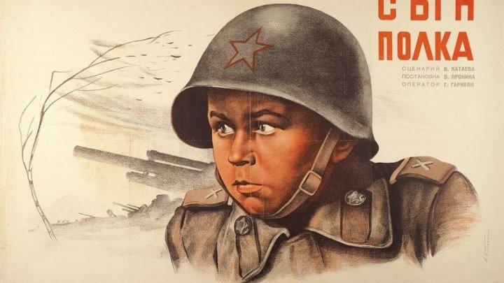 Сын полка - (Драма,Военный) 1946 г СССР