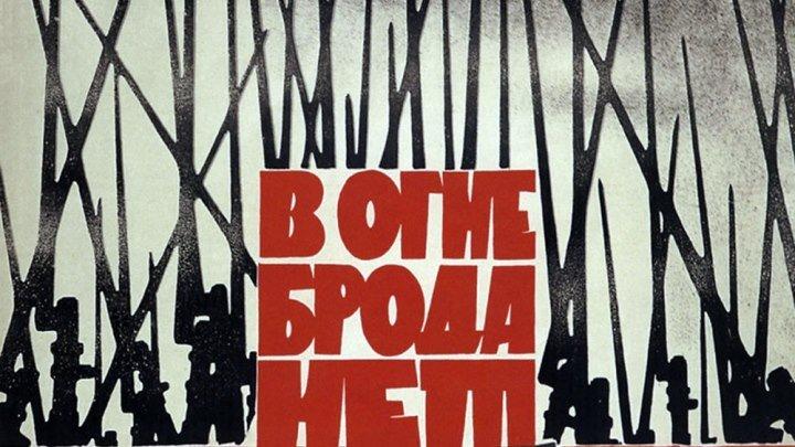 В огне брода нет - (Драма,Военный) 1967 г СССР