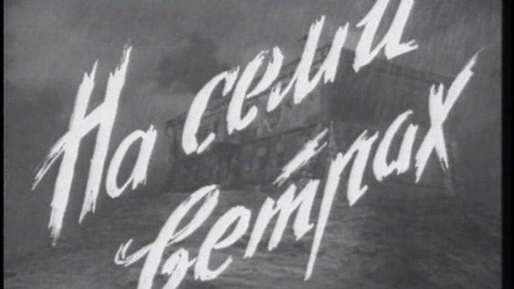 На семи ветрах - (Драма,Военный) 1962 г СССР