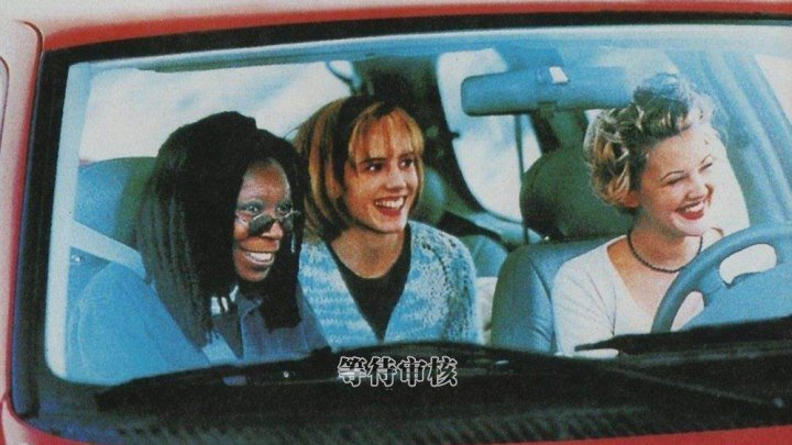 Парни побоку (1995) комедия, драма DVDRip (Горчаков) Вупи Голдберг, Мэри-Луиз Паркер, Д.Бэрримор, Мэттью МакКонахи