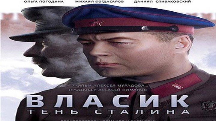 Vlasik.Ten.Stalina.(01.seriya).2017.HDTVRip.(AVC).Nikolspup