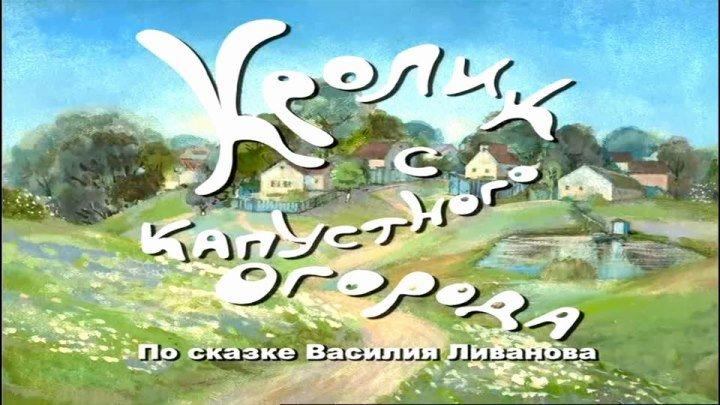 Мультфильм Кролик с капустного огорода 2006.