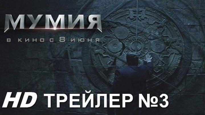 МУМИЯ трейлер №3. В кино с 8 июня.