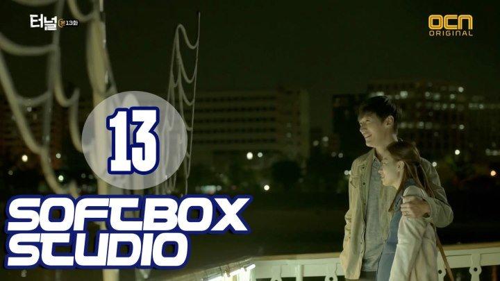 [Озвучка SOFTBOX] Туннель 13 серия
