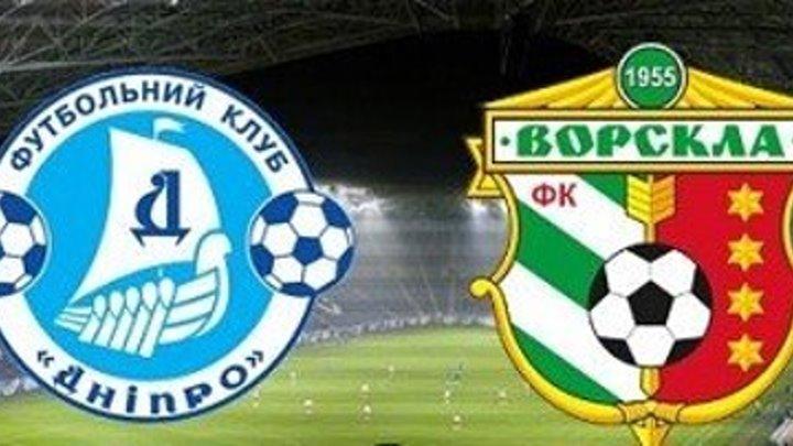 """""""Днепр"""" vs """"Ворскла"""" (2:0)"""
