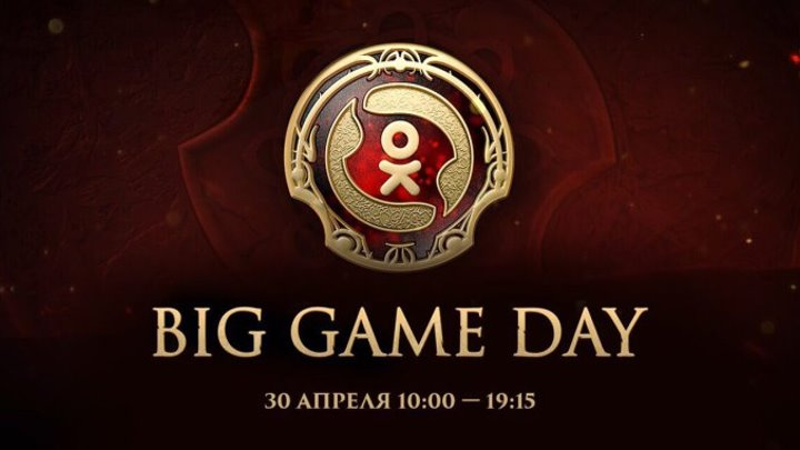 BIG GAME DAY: Финал The Kiev Major 2017 для любителей