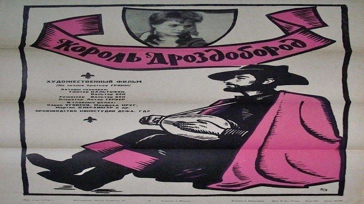 Король Дроздобород.1965.BDRemux.1080i.